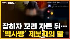 """[자막뉴스] """"'박사방' 단속한다고 하니 링크를..."""" 제보자의 말"""