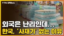 [자막뉴스] 외국은 난리인데...한국, '사재기' 없는 이유