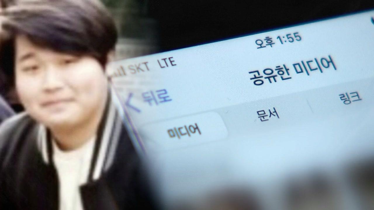 '박사'는 24살 조주빈...성범죄자 첫 신상공개