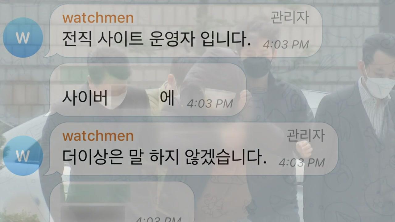 경찰 특별수사팀 구성...'n번방' 개설자 '갓갓' 추적