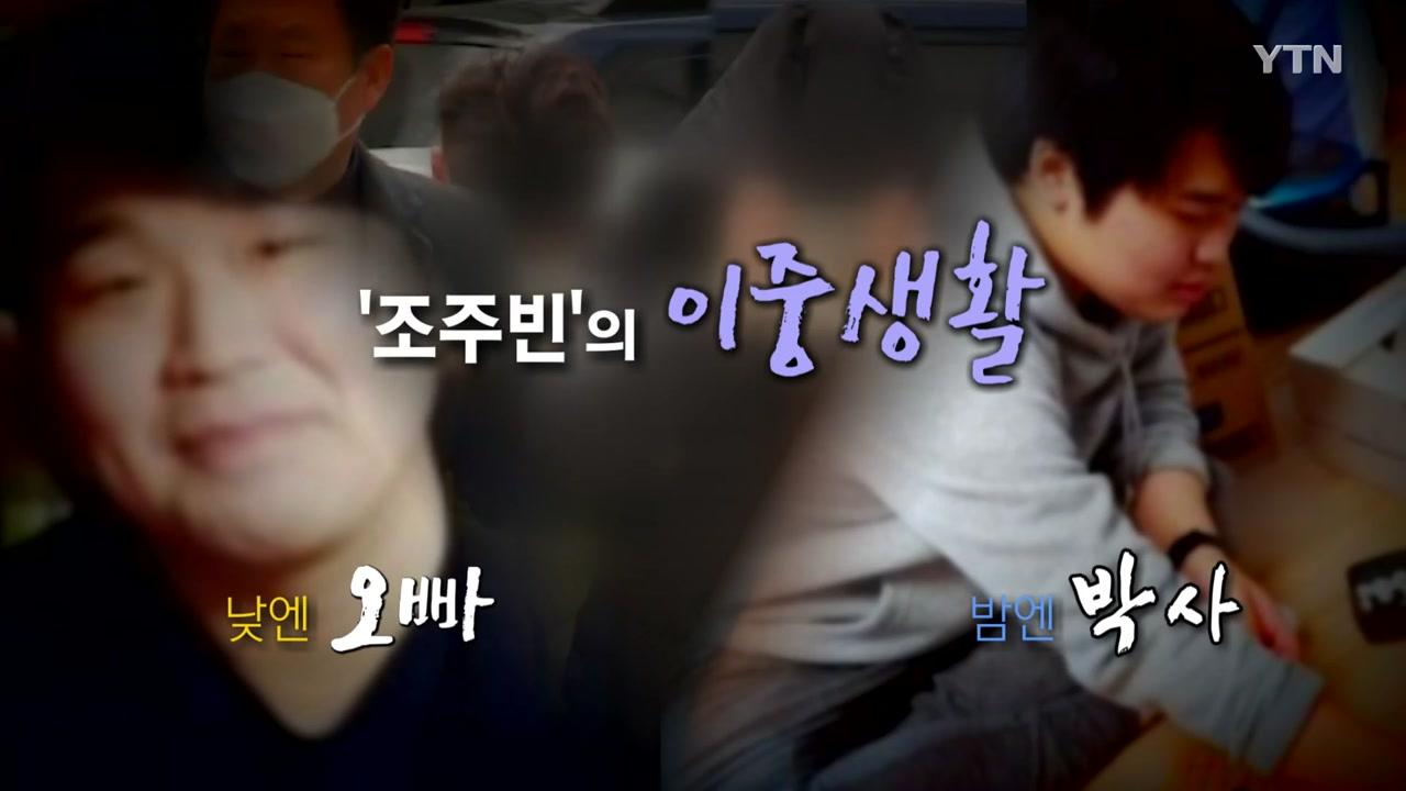 소름 돋는 조주빈의 이중성, '성폭력 예방' 기사 작성까지...