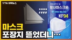 [자막뉴스] KF94 마스크 포장 뜯어보니...'종이행주'