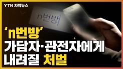 [자막뉴스] 'n번방' 가담자·관전자에게 내려질 처벌