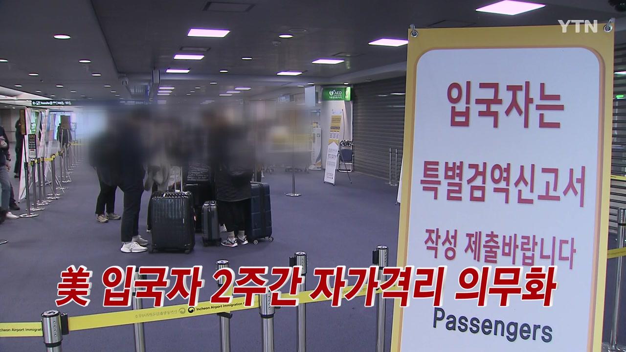 [YTN 실시간뉴스] 美 입국자 2주간 자가격리 의무화