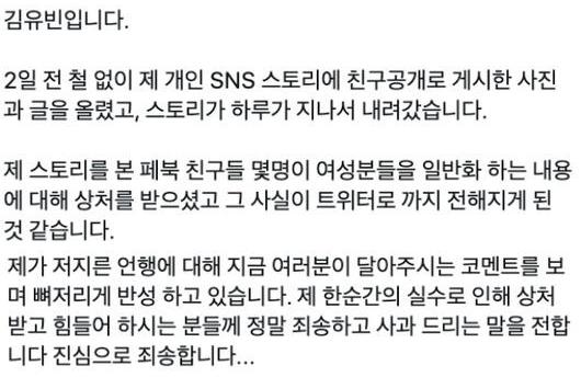 """김유빈, 'n번방' 발언 논란에 거듭 사과 """"뼈저리게 반성 중""""(전문)"""
