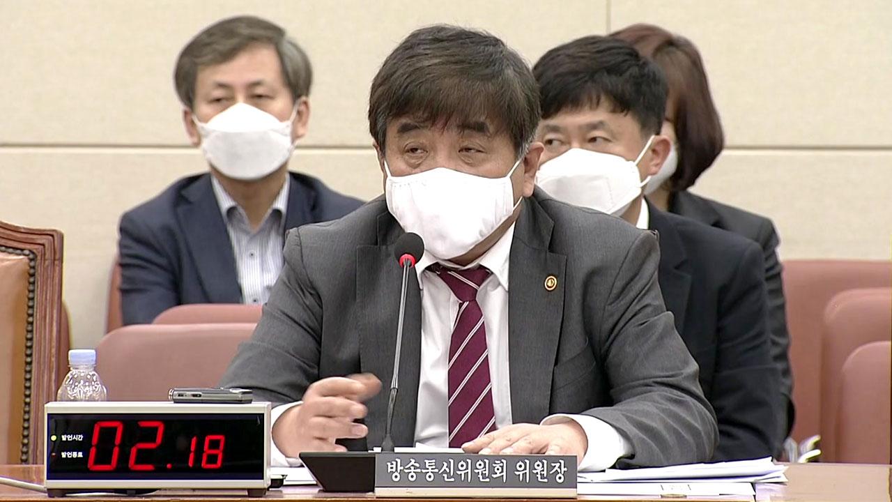 """방통위원장 """"n번방 전원 처벌, 신상공개 가능"""""""