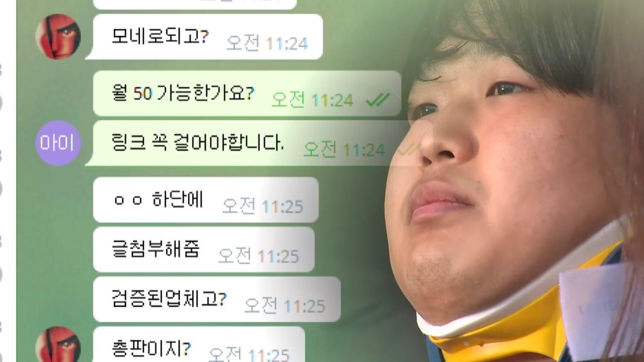 """조주빈 범죄수익 수십억 추정...검·경 """"추적해 환수 추진"""""""