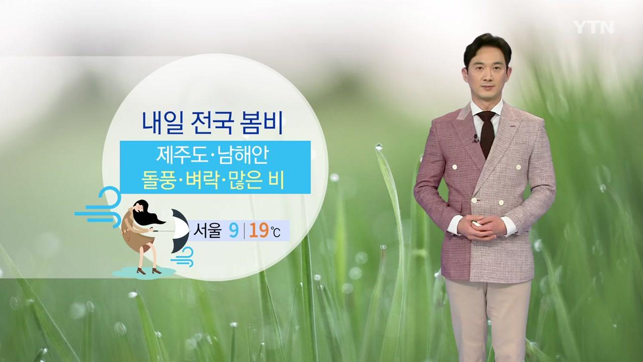 [날씨] 내일 전국 봄비...제주도·남해안 많은 비