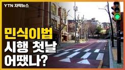 [자막뉴스] 민식이법 시행 첫날, 달라진 점은?