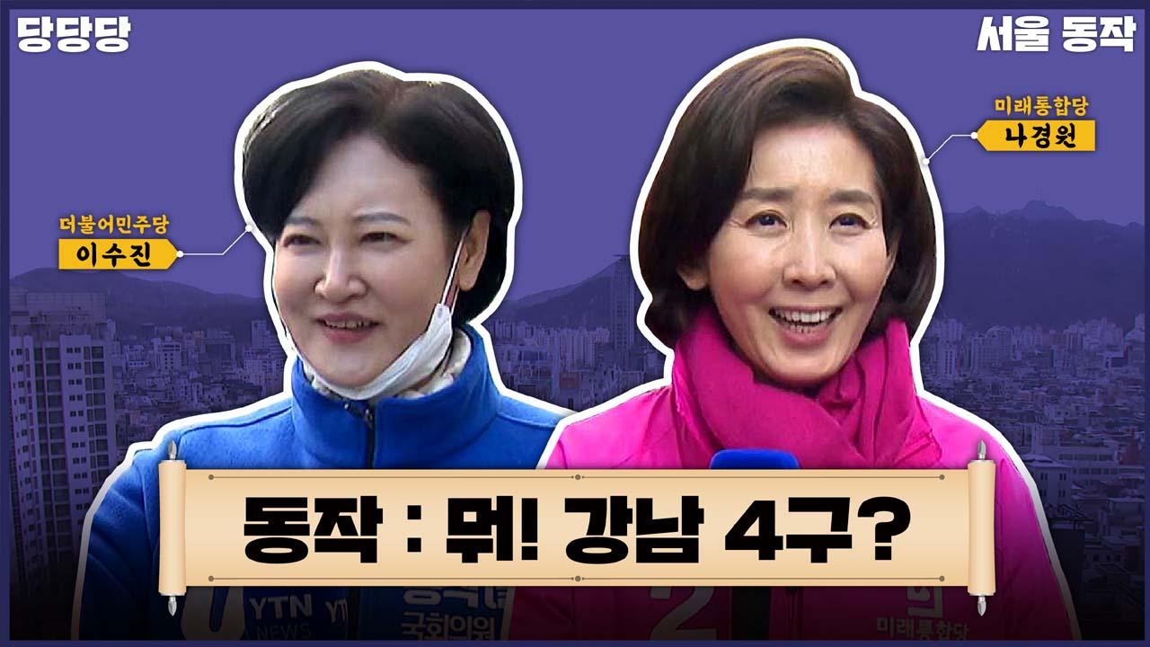 [당당당] '강남 4구' 허상일까 실상일까?...서울 동작을에 가다