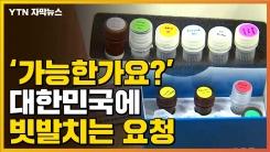 [자막뉴스] '가능한가요?' 대한민국에 빗발치는 요청