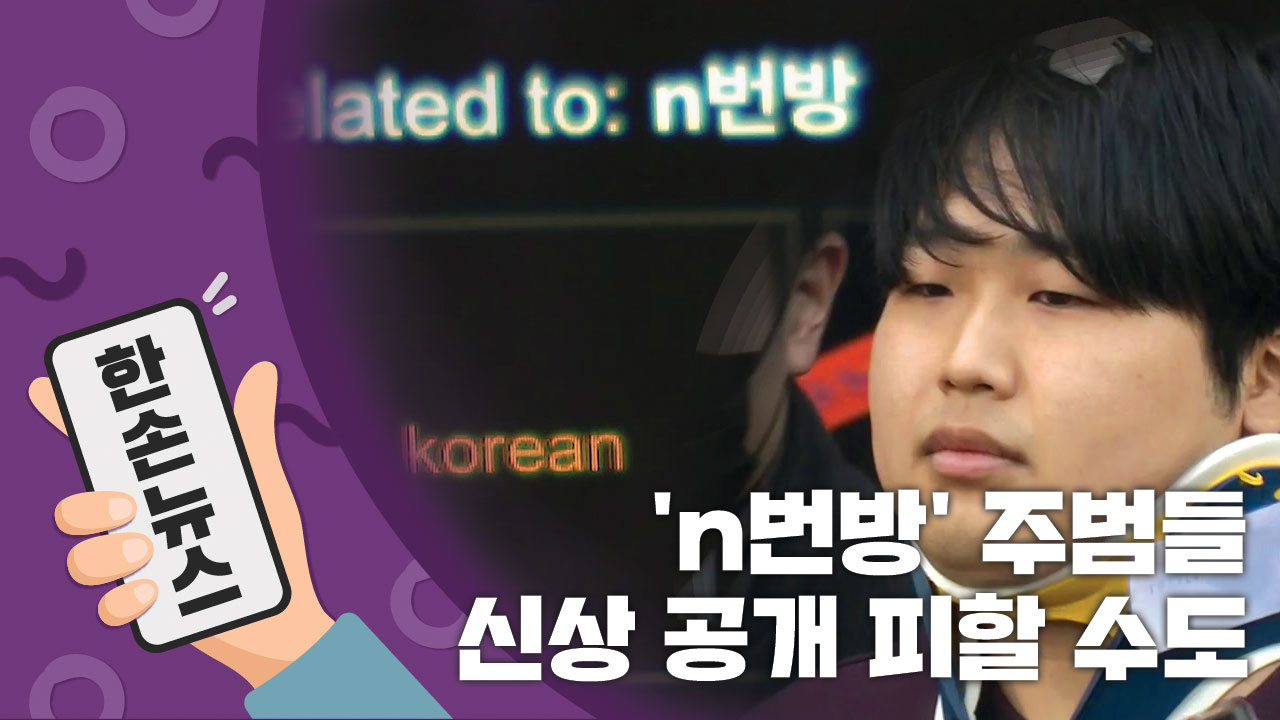 [15초뉴스] 조주빈 'n번방' 공범, 성범죄자 알림e 등록 불가?