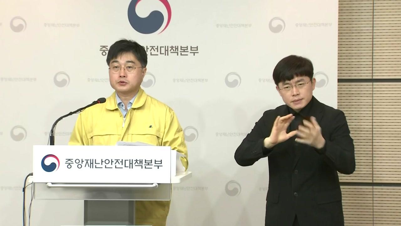 """[현장영상] """"해외 입국자 자가격리 무단 이탈하면 즉시 고발"""""""