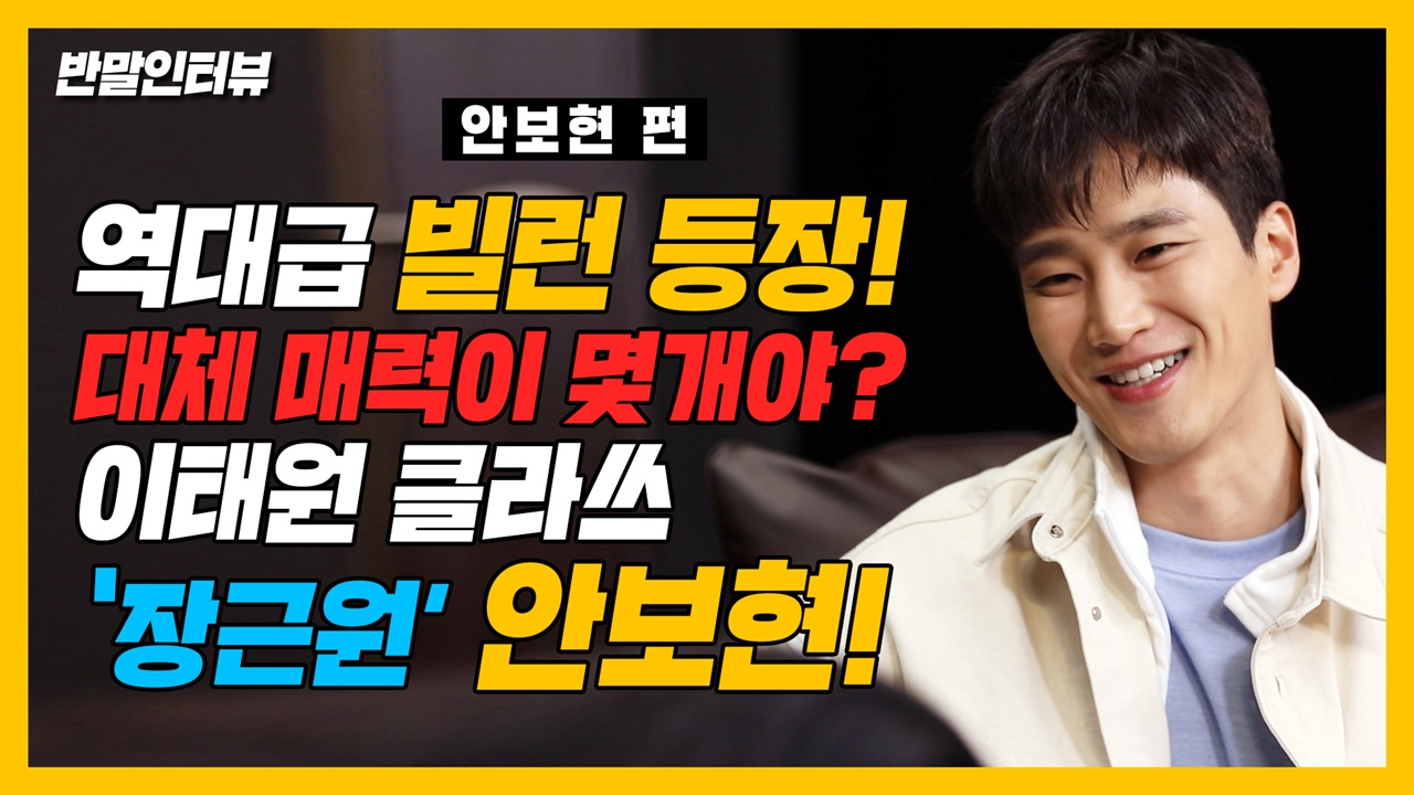 """안보현 """"'이태원 클라쓰' 장근원, 욕받이라도 좋았다""""_이미지"""