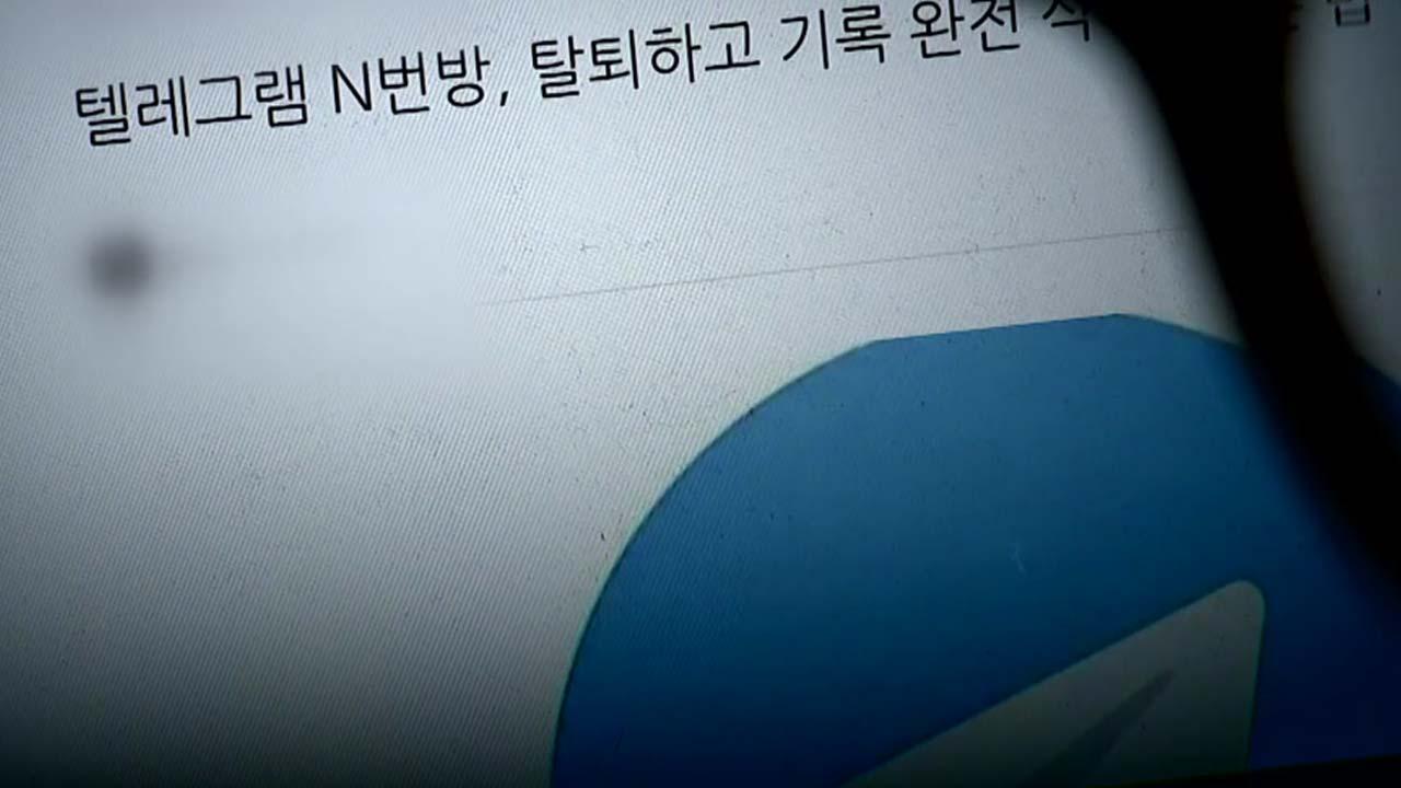 """""""텔레그램 대화방 입장만 해도 처벌받나요?"""" 온라인 상담 줄이어"""