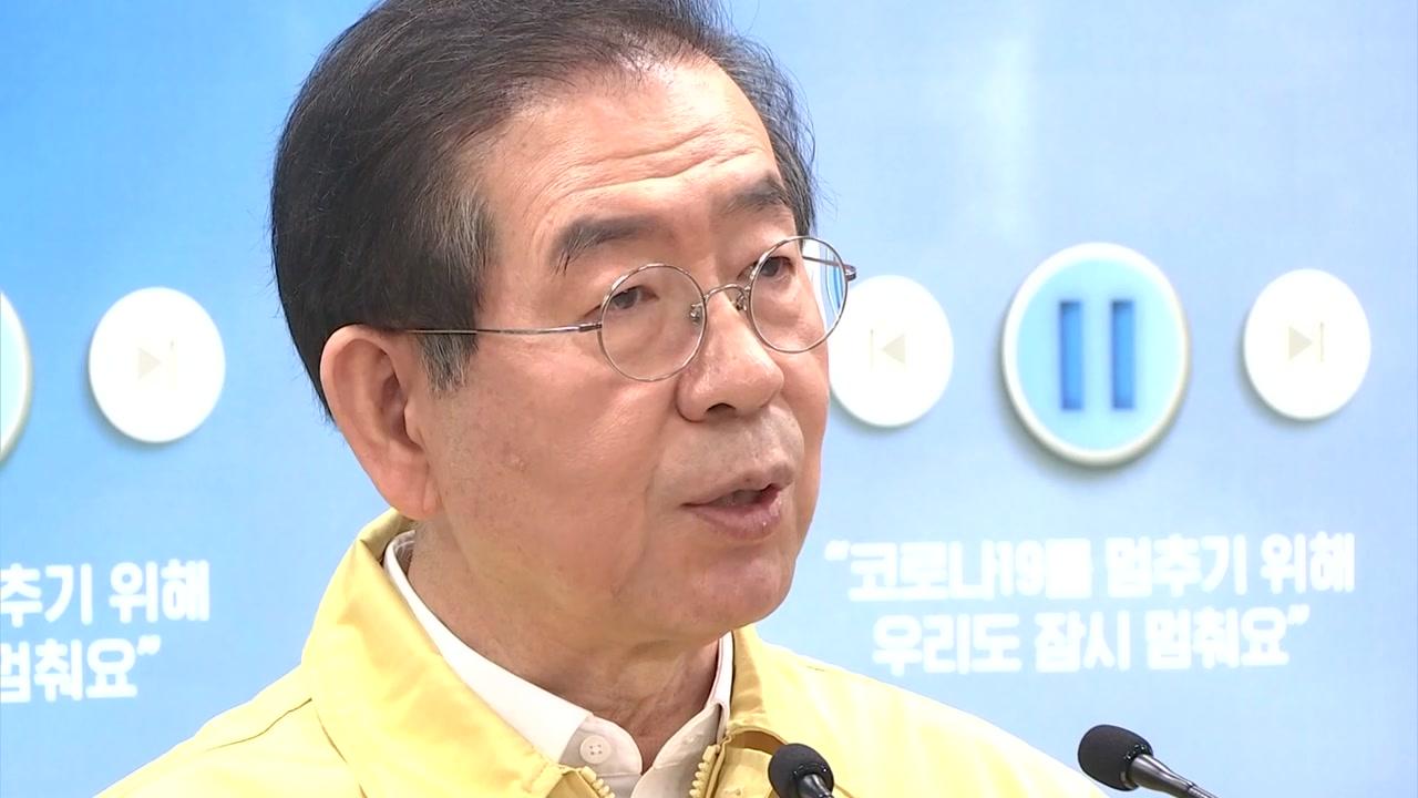 """박원순, 신천지 사단법인 설립허가 취소...""""반사회적 단체"""""""