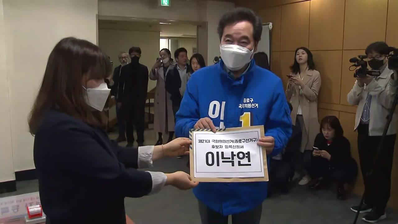 21대 총선 후보등록 시작...'위성정당 꼼수' 대결