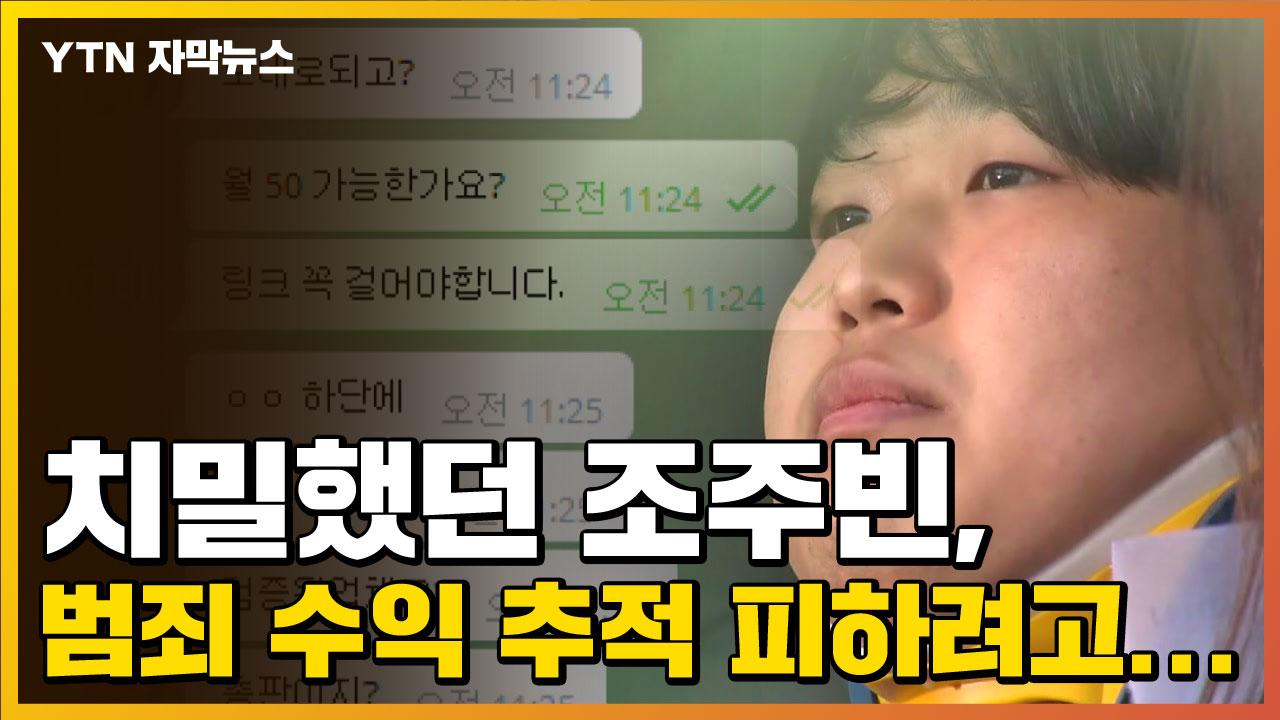 [자막뉴스] 치밀했던 조주빈, 범죄 수익 추적 피하려고...