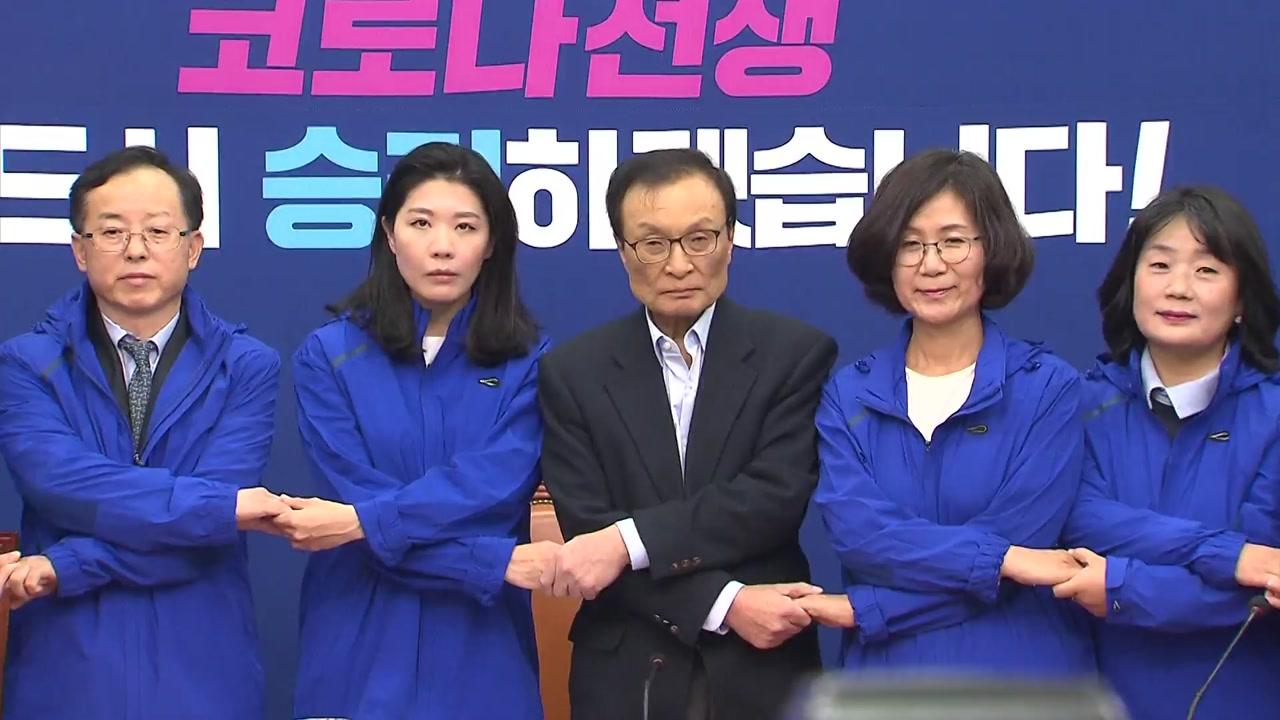 민주당, 더불어시민당 힘 싣기...통합당, 김종인 승부수