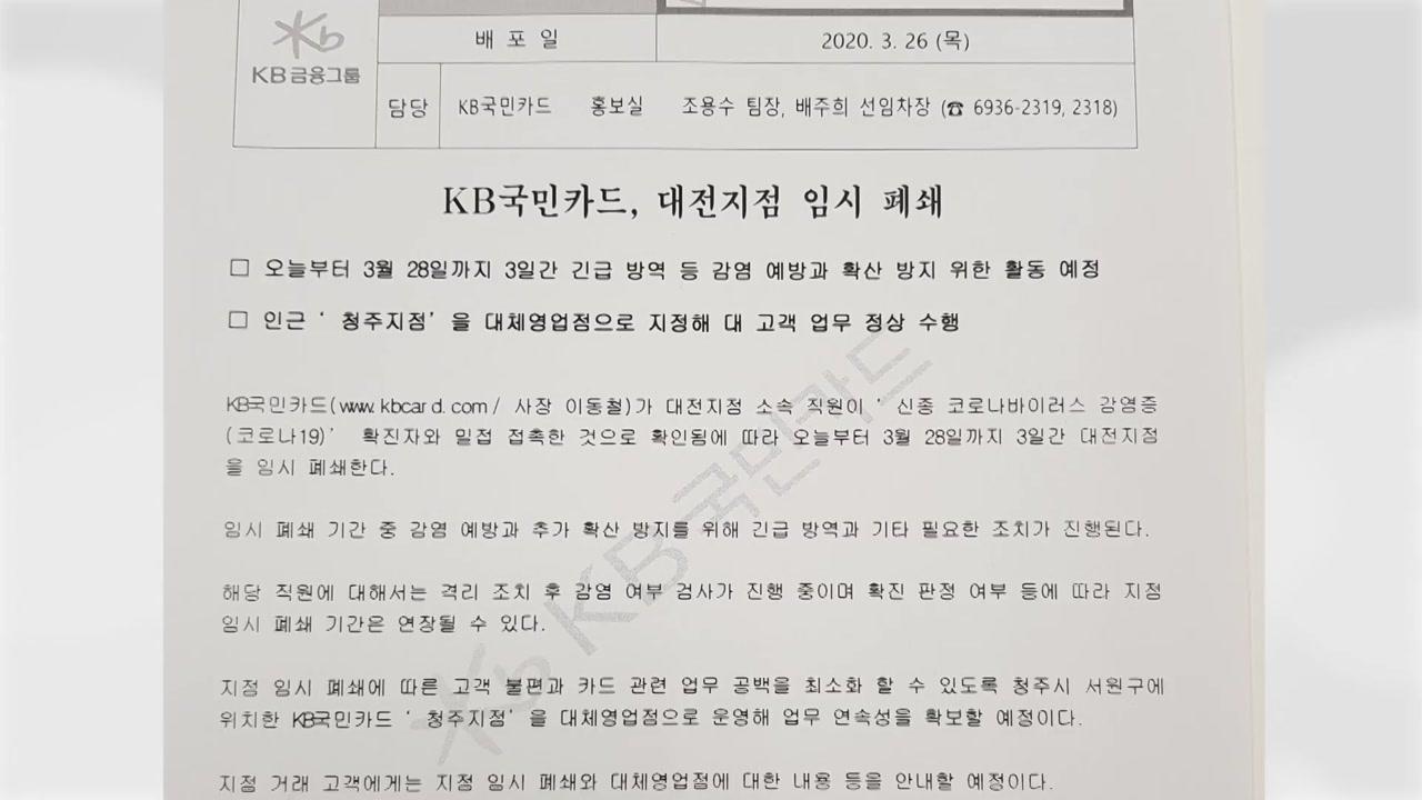 KB국민카드 대전지점, 확진자 밀접 접촉으로 28일까지 폐쇄