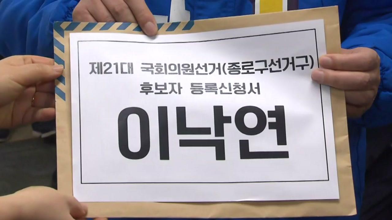 [더뉴스-더정치] 총선 후보 등록...의원 꿔주기 '촌극'에 공천 여진
