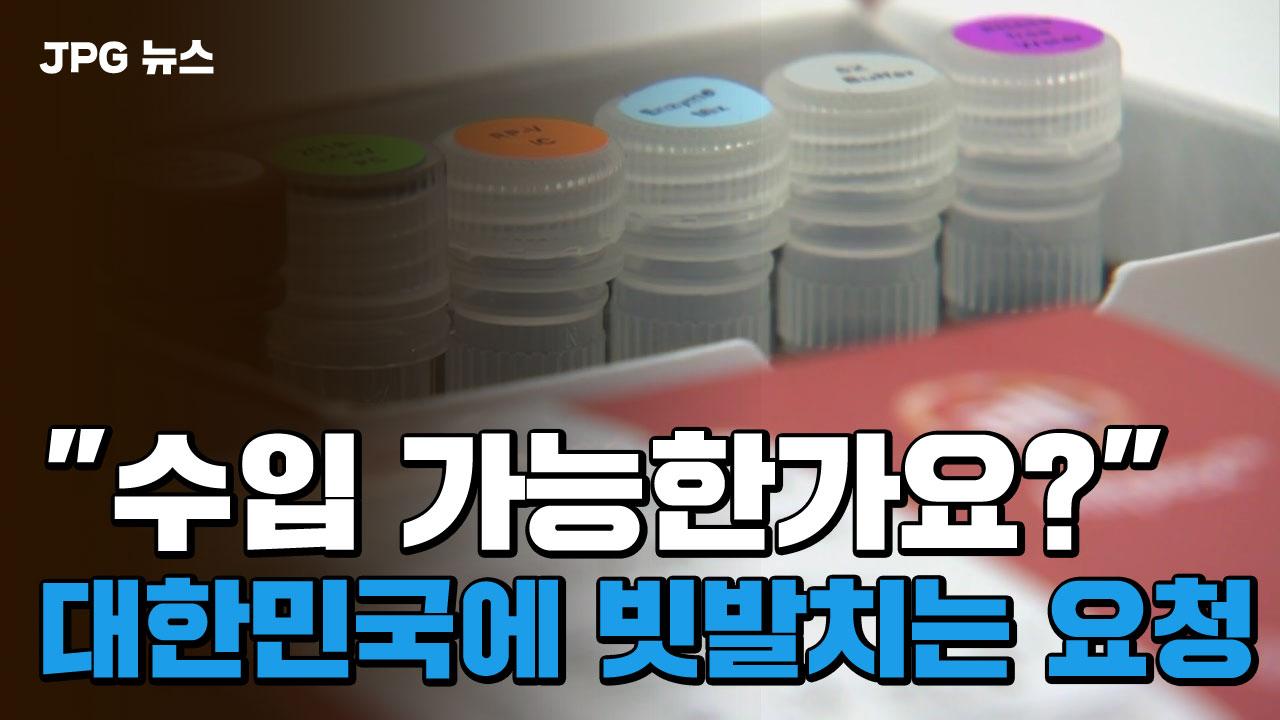 """[JPG 뉴스] """"수입 가능한가요?""""…대한민국에 빗발치는 요청"""