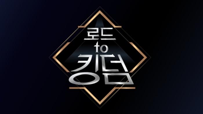 """Mnet 측 """"\'로드 투 킹덤\', 4월 30일 첫 방송 확정""""(공식)"""