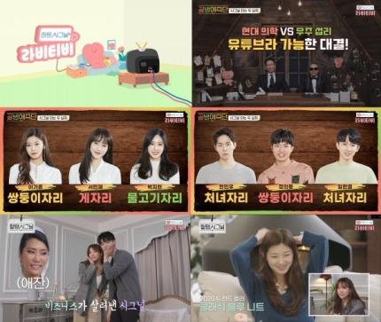 """'하시3' 공식 유튜브 채널 '하트시그널 라비티비' 오픈...""""본방 비하인드는?"""""""