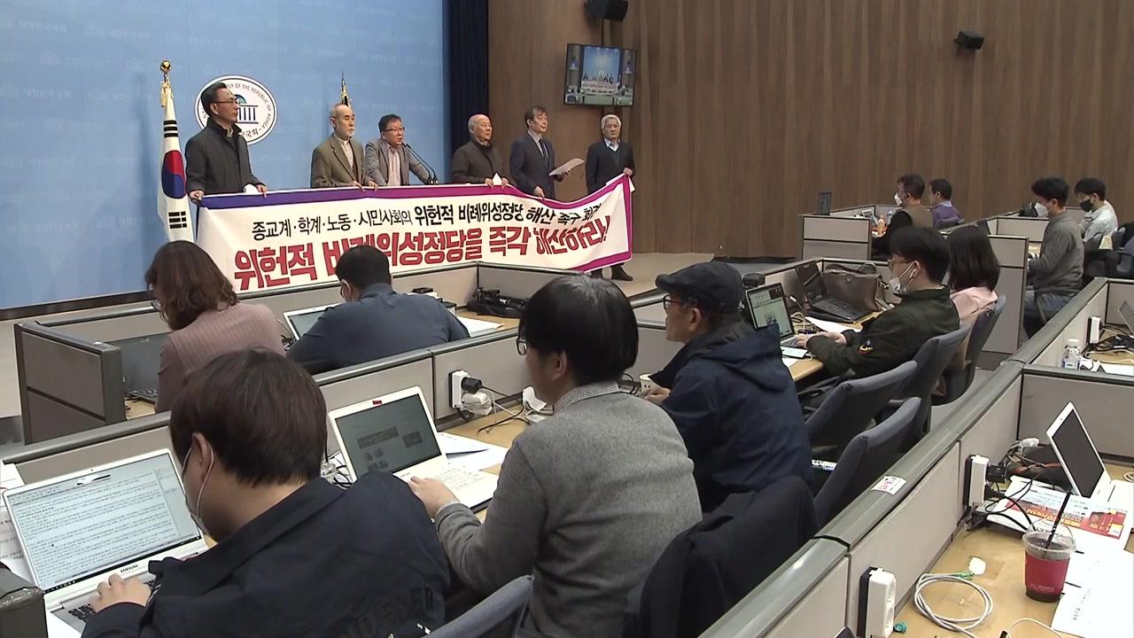 """시민사회 """"비례위성정당은 기만...해산하라"""""""