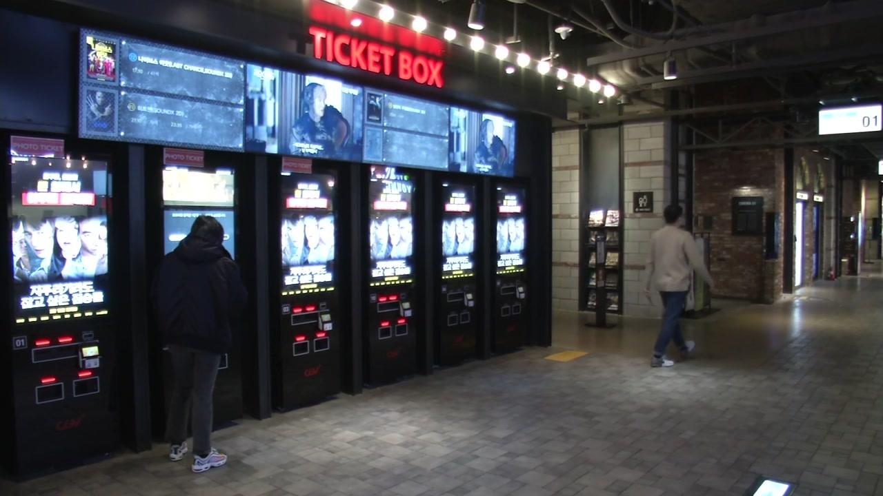 영화관 일부 문 닫는다...관객 수 2만 명대까지 추락