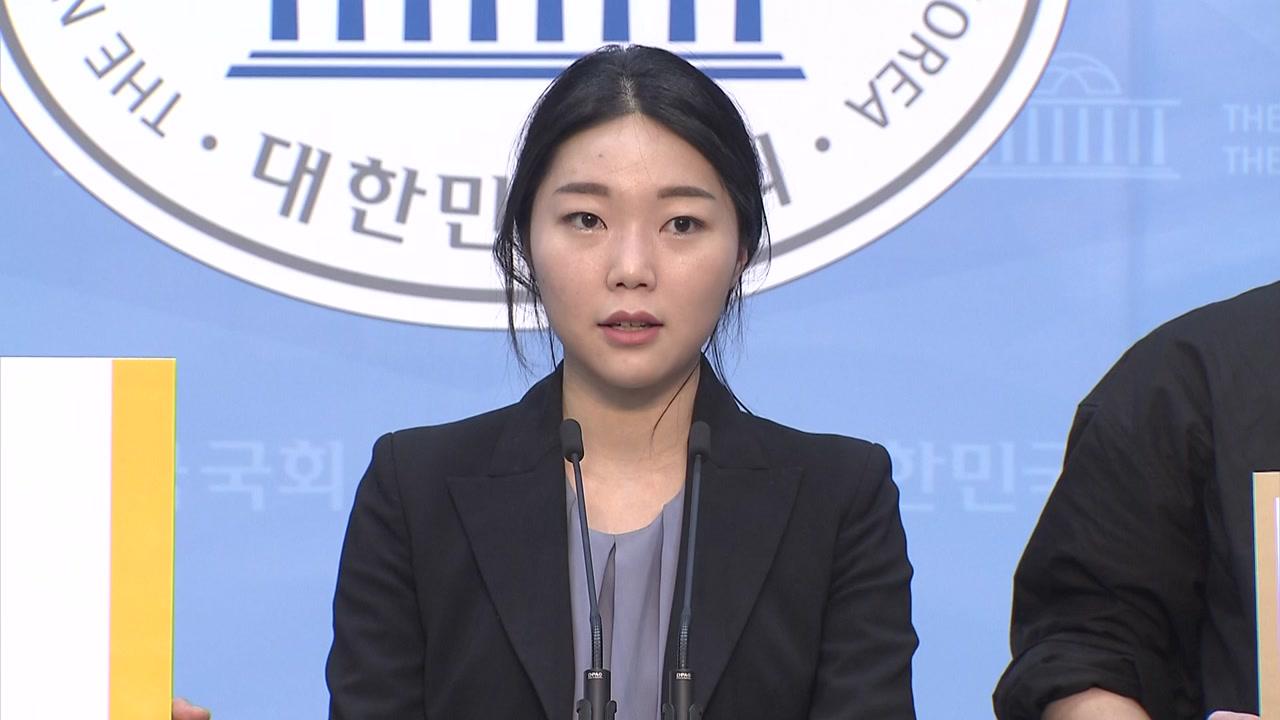 """강민진 """"국회의원 피선거권 연령제한은 위헌""""...헌법소원"""
