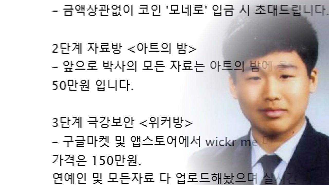 '범죄단체 조직죄' 적용 시 조주빈 공범도 최고 '무기징역'