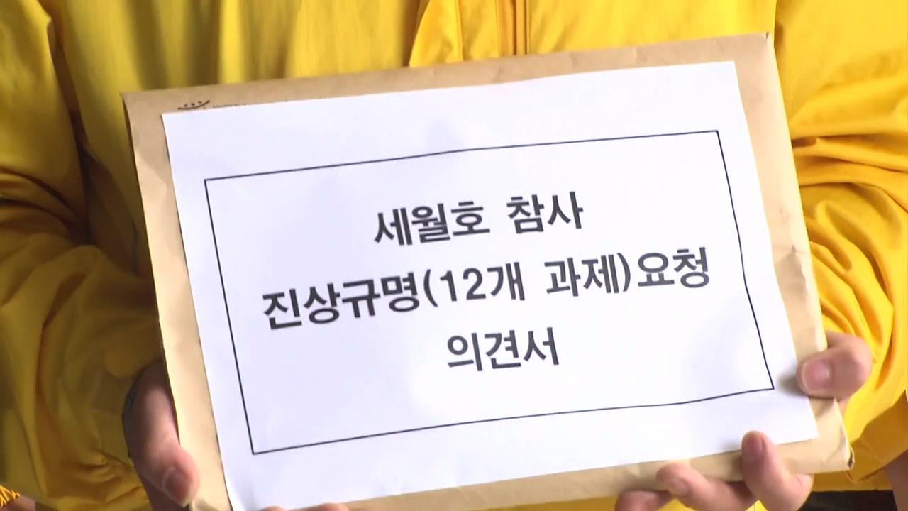 """세월호 유가족, 검찰에 """"진상규명 촉구""""...의견서 제출"""