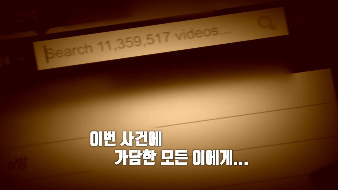 """[영상] '성 착취 영상 거래'...""""화 나지만 무섭다·다 처벌해야"""""""