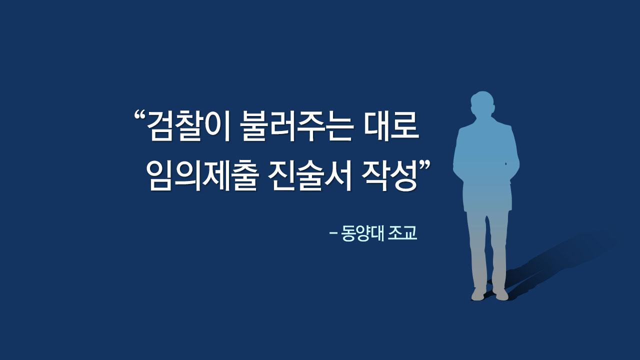 """[뉴있저] 동양대 조교 """"검사가 불러주는 대로 썼다""""...정경심 재판 법정 진술 논란"""
