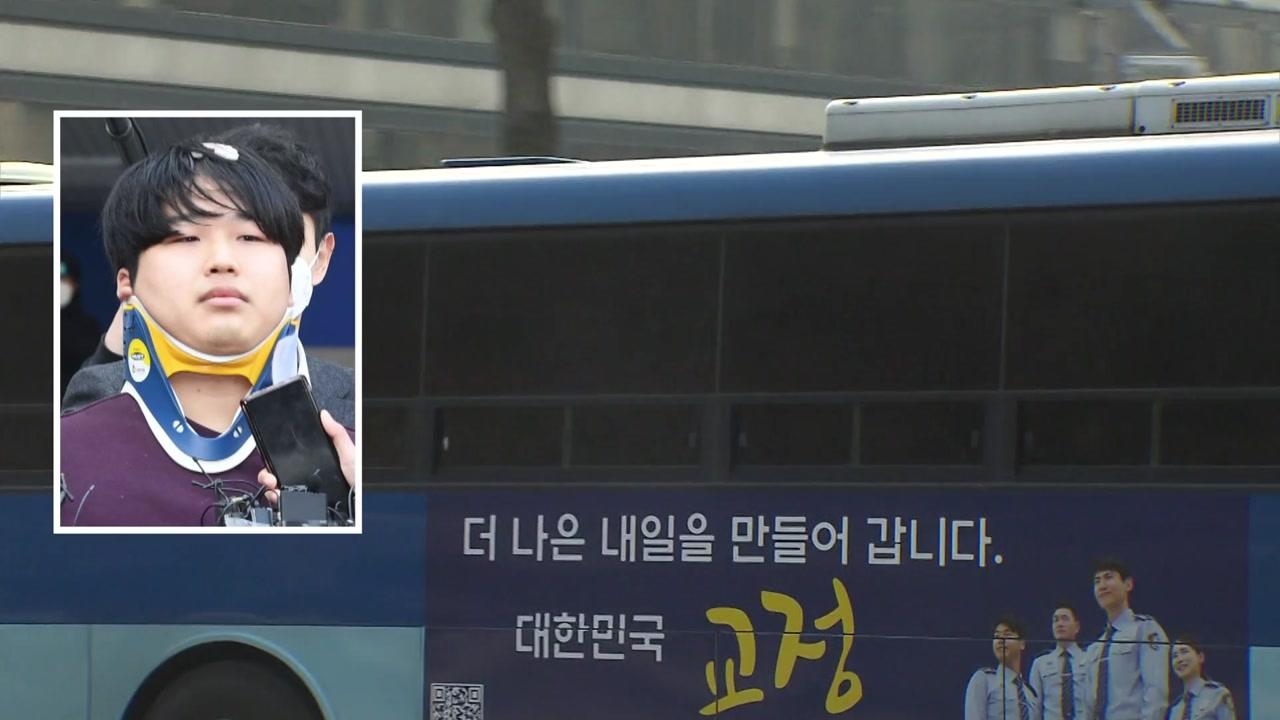 """검찰, 조주빈 송치 후 첫 조사...""""공범도 엄정 수사"""""""