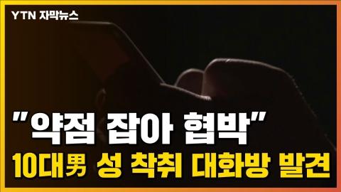 [자막뉴스] 10대 男 성 착취 대화방 발견...초등생도 포함