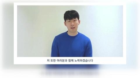 손흥민, '힘내라! 대한민국' 응원 릴레이 동참