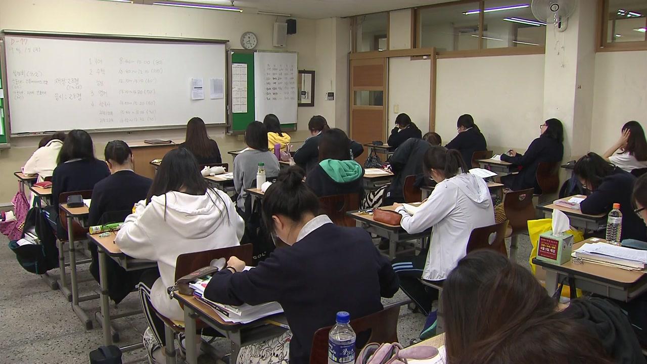 '4월6일' 개학 여부 31일 발표...'순차 등교 개학'도 검토