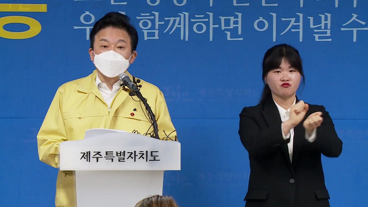 """제주도 """"유학생 모녀 상대 형사 고발도 검토"""""""