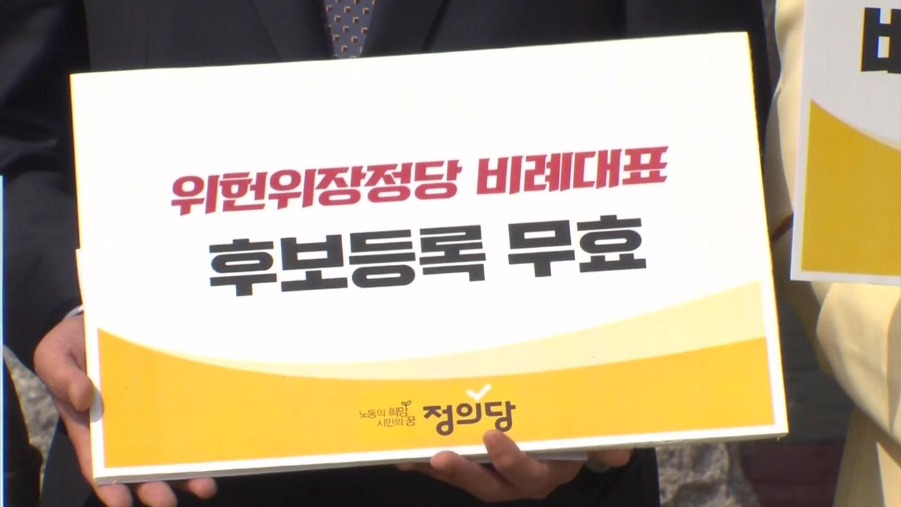 """""""위성정당은 위헌""""...해산 요구 봇믈"""
