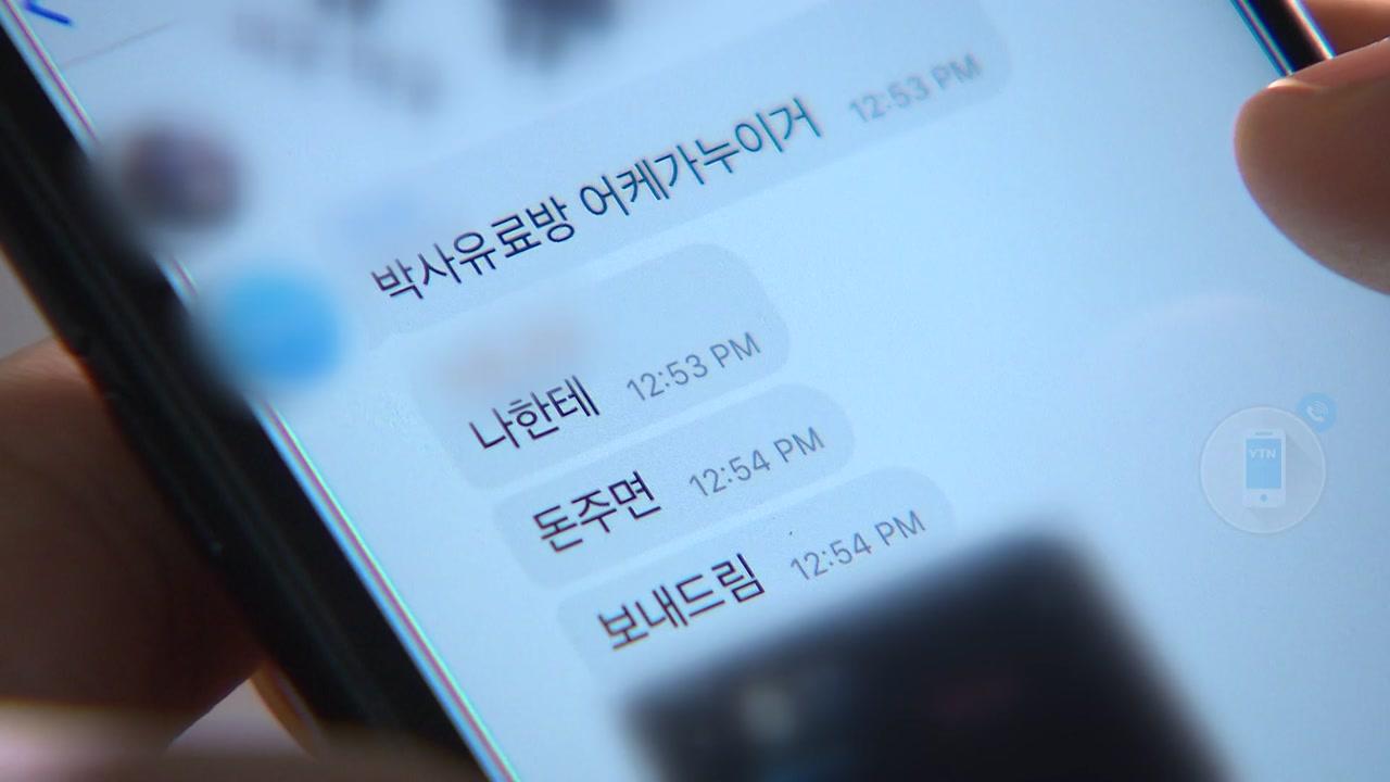 '박사방 일당 계좌' 30개가량 확인...유료회원 거래기록 선별 중