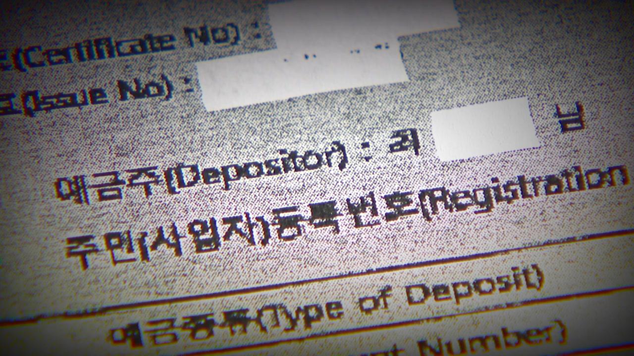 檢, 윤석열 장모 기소...'은행 잔고 증명서 위조' 등 3가지 혐의