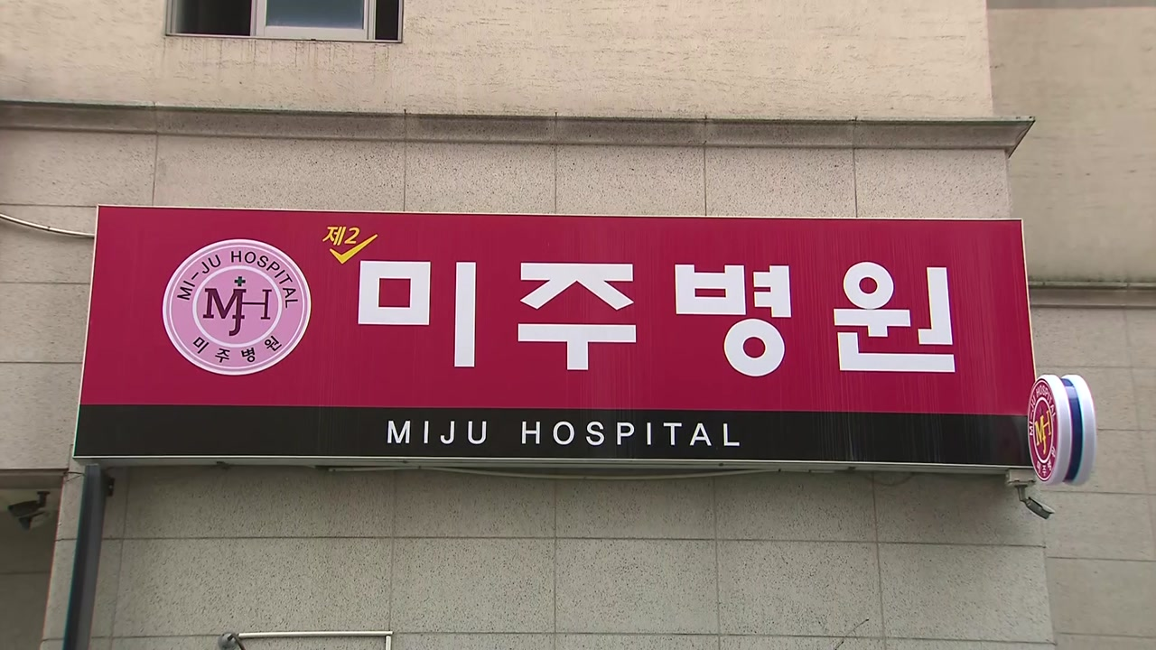 """대구 제2 미주병원 62명 집단 감염...""""예견된 사태"""""""