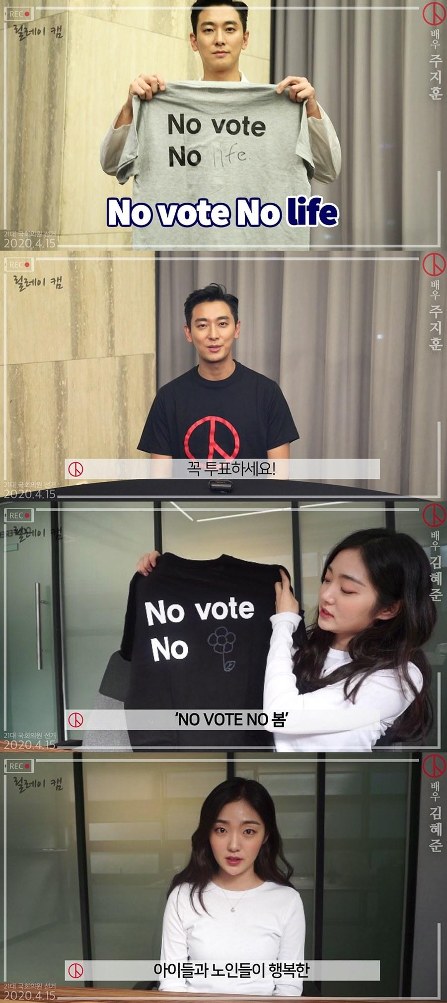 """연예'킹덤' 주지훈·김혜준 투표 캠페인 재능기부 """"4월 15일 ..."""