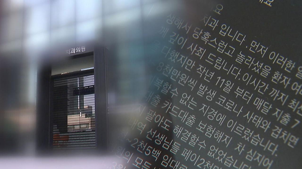 """[단독] """"코로나19 경영난에 휴업"""" 잠적한 치과 의사...피해 환자 110여 명"""