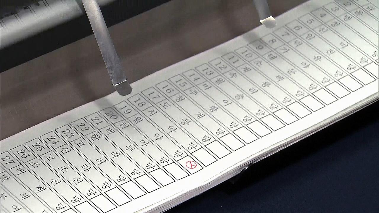 역대 가장 긴 투표용지...일일이 손으로 개표