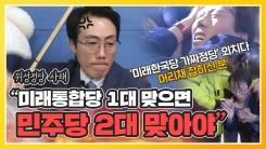 [민심2020] 돌연 민주당에 '풀스윙 회초리' 때린 미래당 오태양 대표 - 3분 총선