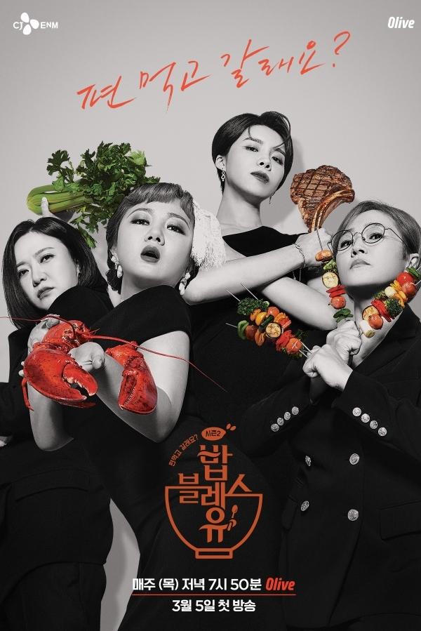 """'밥블레스유2' 측 """"송은이→박나래 전원 음성 판정...2주 휴방"""" (공식)"""