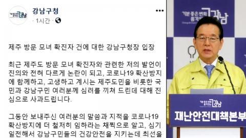 """""""유학생도 선의의 피해자"""" 강남구청장 결국 사과"""